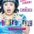 渡辺直美主演でミュージカル『ヘアスプレー』初の日本人キャスト版を上演