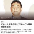 時事通信社「ピエール使用のコカイン瀧容疑を逮捕」と言う画像が出回る → コラと否定