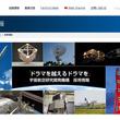 宇宙航空研究開発機構(JAXA)がデジタル面接プラットフォーム「HireVue」を導入!国内外からの経験者採用選考プロセスを推進