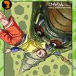「のろい屋しまい」のひらりん描く怪獣冒険活劇「カイと怪獣のタネ」最終3巻