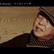 吉本坂46村上ショージ、ギター弾き語りバージョンのMVを公開!