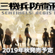 PS4向け新作『十三機兵防衛圏』が2019年秋に発売決定。アトラス&ヴァニラウェアがおくる十三人の少年少女によるSF群像劇