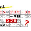 【第11回】「つづきみ」開催のご案内(3月22日)
