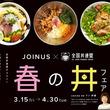 JOINUS×全国丼連盟    ジョイナスで春の丼フェア