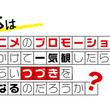 第11回「つづきみ」に「レイドバッカーズ」橋本裕之監督らがゲスト出演決定