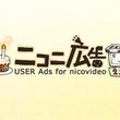 ニコニ広告2周年! 総額500万円以上使ったユーザーに聞く、その「魅力」