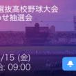 第91回選抜高校野球大会抽選会をPlayer!がリアルタイム速報!