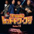 あの大ヒットハチャメチャSFコメディが再び!「宇宙船レッド・ドワーフ号」シリーズ11&12、1~8完全版Blu-ray BOX発売決定!堀内賢雄・江原正士・山寺宏一・岩崎ひろしからのコメントも到着!
