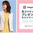 「リフレクト」 Instagramプレゼントキャンペーン!大ヒットアイテム『匠ジャケット』を抽選で3名様に