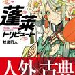 驚異の新人が描く怪奇と幻想の〈中国ファンタジー〉『蓬莱トリビュート』本日発売!
