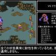 『ロマンシング サ・ガ3』幻のレアモンスターを「体験版ソフト」で目撃!? サンプルROMで「トウテツ」に挑んだ動画が登場