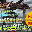 【モンスターハンター フロンティアZ】『モンスターハンター』シリーズ15周年記念!「狩るなら今!キャンペーン」開催!