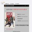 「チートを無効にするチート」の存在が噂に。『Apex Legends』を覆う無数のチーターの影、人気ゲームの宿命か