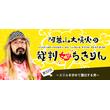 阿曽山大噴火の裁判妙ちきりん第32回~スリルを求めて露出する男〜