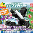 次世代型電動車椅子「WHILL」の試乗を遊園地で開催