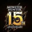 『モンスターハンター』シリーズ15周年! メモリアルムービーが感慨深い。