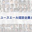神奈川県横須賀市で初となる『ユースエール企業」に認定【株式会社ヨコソー】