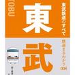 大好評「鉄道まるわかり」シリーズ第4弾 関東最大の私鉄、東武鉄道の魅力を明かす『東武鉄道のすべて』刊行