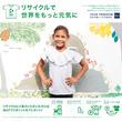全商品リサイクル活動「リサイクルで世界をもっと元気に」