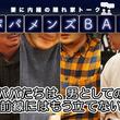 【パパメンズBar】男としての最前線とは?【2019年3月②】