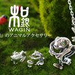 個性豊かなシルバーアクセサリーが人気の「和銀」が博多マルイにオープン!