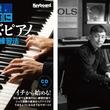 イチから始めて、アドリブができるようになる! ジャズ・ピアノが基礎から学べる教則本『3年後、確実にジャズ・ピアノが弾ける練習法』刊行