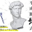 平成最後の日までの期間限定特別キャンペーンが同時スタート 平成を代表するヒゲを持つ「平成髭男(ヘイセイヒゲメン)」を募集!