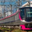 新宿駅から京王よみうりランド駅までノンストップの臨時座席指定列車「京王ライナー」を初めて運行します!