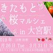 「きたもと桜マルシェin大宮駅」の共催について