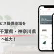 家具の月額制レンタルサービス「airRoom」が東京都に加え、埼玉県、千葉県、神奈川県でもサービス提供を開始!