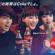"""2019年「コカ・コーラ」新キャンペーン 「コカ・コーラ」があれば映画やドラマ・動画の時間が、もっとドキドキワクワク楽しくなる!""""スクリーンの時間はコークでしょ。"""""""