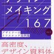 デザインの課題を解決した167の発想とプロセス! 貴重なラフ、アイデアメモなどの実例資料集『デザイン・メイキング167 デザイナーのラフスケッチ実例集 Vol.2』発売