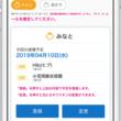 エムティーアイの予防接種管理アプリが兵庫県神戸市にて導入!