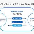 『マネーフォワード クラウド請求書』、『マネーフォワード クラウド for SFA』を提供開始