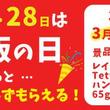 プロ向け美容材料の通信販売サイト「美通販」が、毎月13日と28日を「美通販の日」とし、注文者全員にもれなくプレゼントを差し上げるキャンペーンを開催中!次回は3月28日(木)開催!