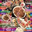 丸尾末広、寺田克也らバロン吉元を愛する作家が集結!トリビュート展「男爵芋煮会」