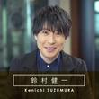鈴村健一さんがTOKYOFMの新ニュースワイド番組「ONEMORNING」のパーソナリティに決定!メッセージ動画も公開!