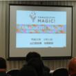 【山口県東京情報発信会 開催】観光プロモーション新キャッチフレーズ 「YAMAGUCHI MAGIC!」を発表