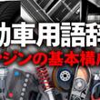 【自動車用語辞典:エンジン「バランサーシャフト」】レシプロエンジンの永遠の課題「振動」を抑制する仕組み