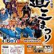 戦国の風雲児・斎藤道三公を称える、第47回「道三まつり」を開催!
