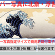 Facebookカバー写真用・北斎・富嶽三十六景トリミング済電子納品