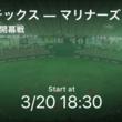 Player!がMLB(メジャーリーグ)2019シアトル・マリナーズ戦を全試合リアルタイム速報!