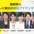 アナウンサー合格実績No.1のテレビ朝日アスクのアナウンサーを目指す人気講座が「テレビ朝日アスク・オンライン講座」として実現!講師はテレビ朝日アナウンサー!