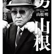 山根 明(日本ボクシング連盟 前会長)の半生を綴ったノンフィクション本、ついに発売!