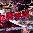 【モンスターハンター フロンティアZ】新たな高難度モンスターが解禁!無双襲撃戦に「極み耀くゼルレウス」現る!!