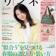 【ファッション雑誌初!】ファッション雑誌『リンネル』が住宅を初プロデュース!コラボハウス「カーサ リンネル」ついに完成!