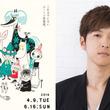 4月開催の「ムーミン展THEARTANDTHESTORY」音声ガイドナビゲーターを櫻井孝宏さんが担当!