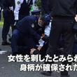 東京家裁で女性刺され死亡 離婚調停中の米国籍夫を逮捕