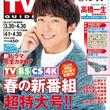 高橋一生が「デジタルTVガイド 春の新番組超特大号!!」で恋愛観を告白!「面倒で回りくどいことも大事になってくる」