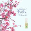 【株式会社セラ】数量限定!春にぴったりのアロマをブレンドしたビタミンEマッサージオイル「セラリキッド春の香り」の販売を2019年3月1日から発売開始いたしました。